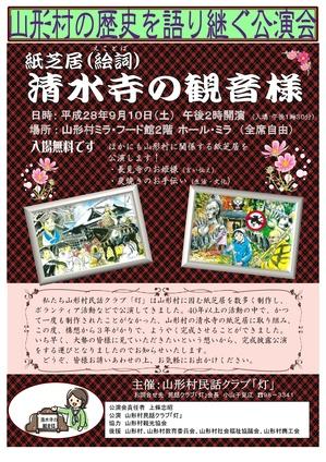 紙芝居公演会チラシ-001.jpg