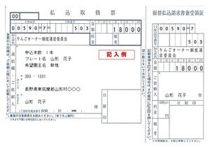 郵便局払込取扱票画像(ブログ掲載用).jpg