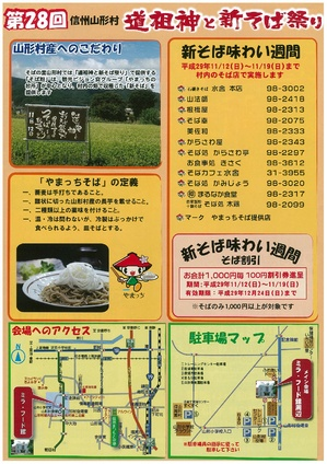H29道祖神と新そば祭り「裏」-001.jpg