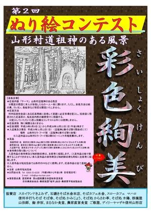 H29ぬり絵コンテストポスター-001.jpg
