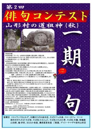 H29俳句でめぐる山形村の道祖神ポスター'17.5.24-001.jpg