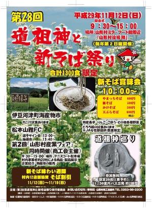 第28回道祖神と新そば祭りチラシ表OUT-001.jpg