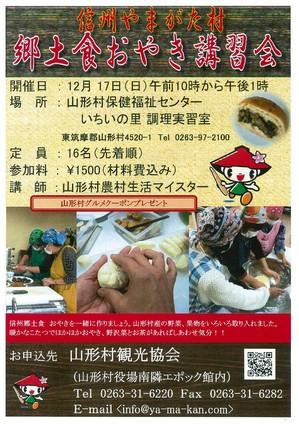 おやき講習会ポスター-001.jpg