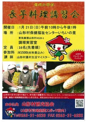 長芋料理講習会ポスター-001.jpg