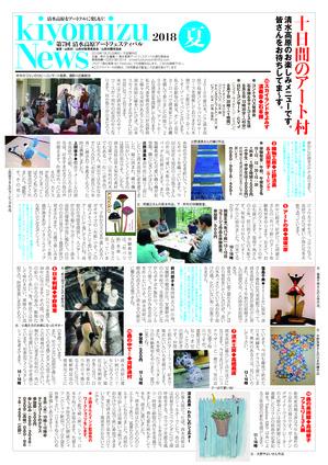 第7回清水高原アートフェスティバル裏面.jpg
