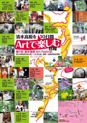 第7回清水高原アートフェスティバル.jpg