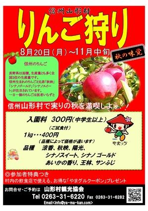 りんご狩りポスター.jpg
