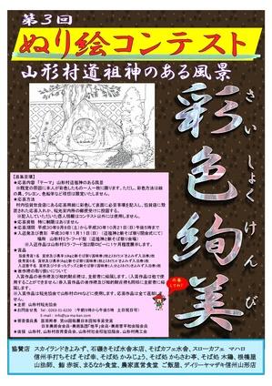 H30ぬり絵コンテストポスター.jpg