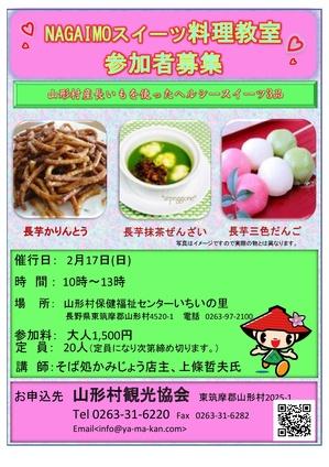 料理スイートパンフレット'19.2-001 (2).jpg
