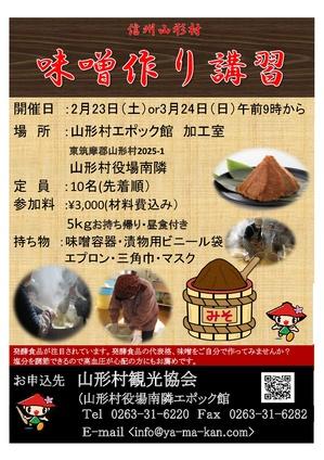 31.2.23味噌講習ポスター-001.jpg