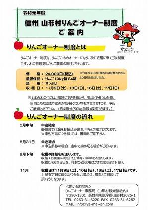 s-R1りんごオーナー申込開始案内表.jpg