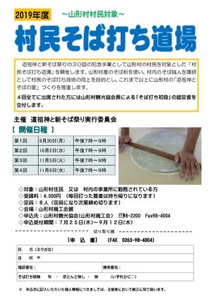 そば打ち道場チラシ_page-0001.jpg