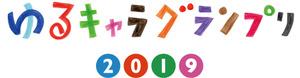 ゆるキャラグランプリ2019ロゴマーク.jpg