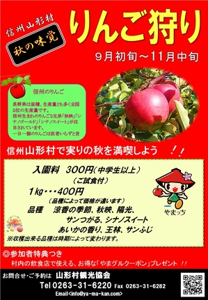 R1りんご収穫体験チラシ.jpg