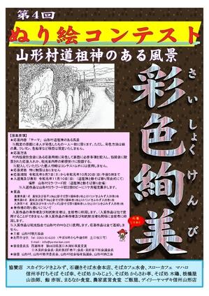 R1ぬり絵コンテストポスター.jpg