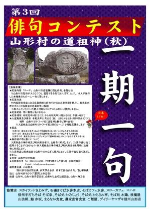 R1俳句コンテストポスター.jpg