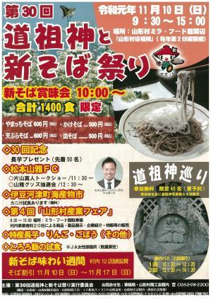 第30回道祖神と新そば祭りチラシ_page-0001.jpg