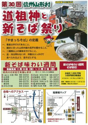 第30回道祖神と新そば祭りチラシ_page-0002.jpg