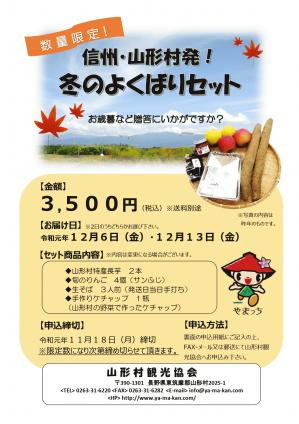 R1.10.4冬の野菜BOXチラシ(確定)_page-0001.jpg
