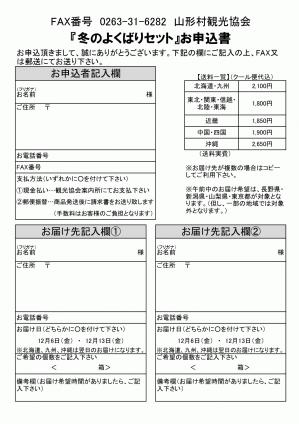 R1.10.4冬の野菜BOXチラシ(確定)_page-0002.jpg