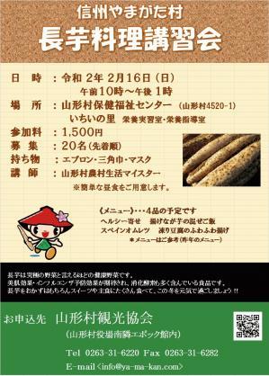 R1長芋料理講習会チラシ.jpg