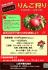 04R2リンゴ狩り収穫体験チラシ.png