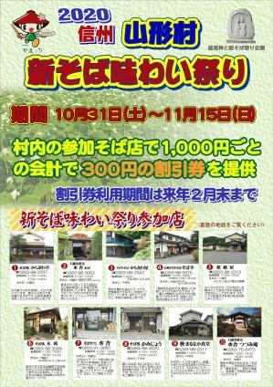 02新そば味わい祭り(表).jpg