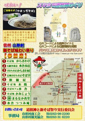 02新そば味わい祭り(裏).jpg