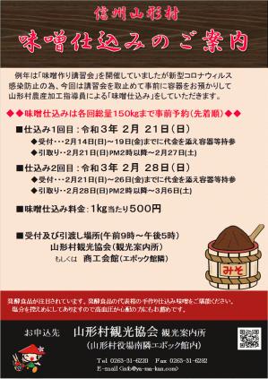 04R2味噌仕込みチラシ.png