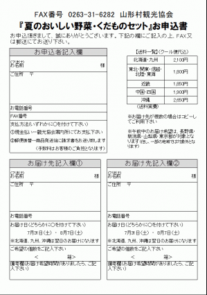 R3夏の野菜BOXチラシ(裏).png