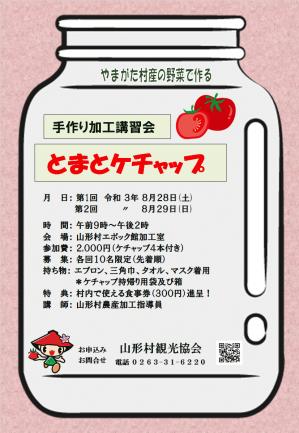 04R3トマトケチャップ講習会チラシ.png