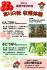04R3りんご狩りぶどう狩り収穫体験チラシ.png