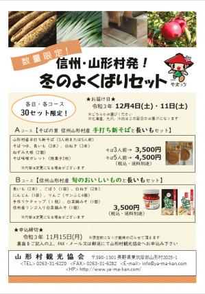 R3.10冬の野菜BOXチラシ表面.png