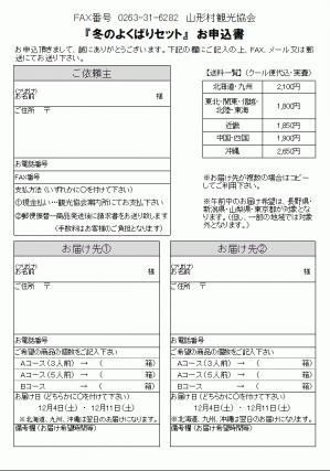 R3.10冬の野菜BOXチラシ裏面.png